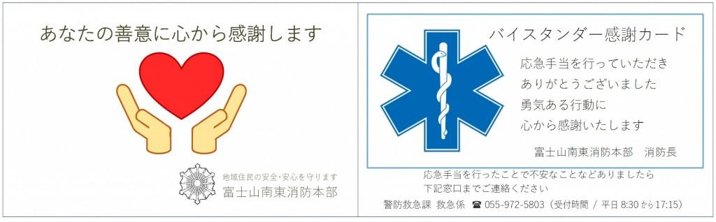 富士山南東消防本部バイスタンダー感謝カード-両面
