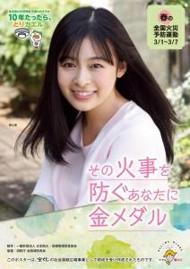 R3春季火災予防ポスター