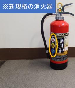 消火器アップ前2(HP用)