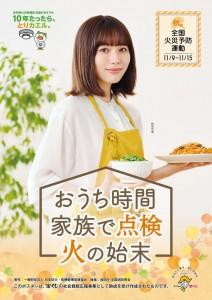 r3_aki_kasaiyobou_poster